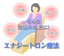 肩こりや頭痛,便秘不眠症に効果絶大のエナジートロン療法
