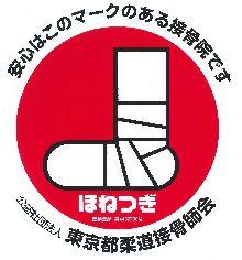 柔道整復師協会へリンクするバナーです。